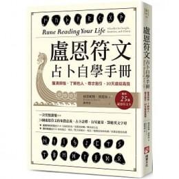 盧恩符文占卜自學手冊:釐清煩惱、了解他人、尋求指引,30天連結高我(隨附25張盧恩符文卡) 橡實文化 迪蕾妮雅‧黛薇絲 七成新 G-6805