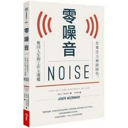 零噪音:在專注力稀缺時代,奪回人生與工作主導權Noise: Living and Leading When Nobody Can Focus 今周刊 喬瑟夫.麥柯馬克 七成新 G-6806