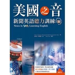 美國之音新聞英語聽力訓練(三版)(20K+MP3) 寂天文化Voice of America、Sheng-chieh J 七成新 G-6820