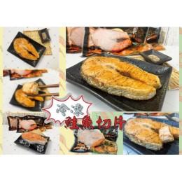 低溫配送_產品名稱:冷凍鮭魚切片 全新 G-6869