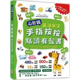 心智圖英語單字:手指按按點讀有聲書(精裝) 幼福文化幼福編輯部 七成新 G-6916