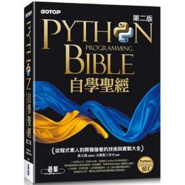 Python自學聖經(第二版)從程式素人到開發強者的技術與實戰大全(附影音/範例程式) 碁峰資訊文淵閣工作室 七成新 G-6974