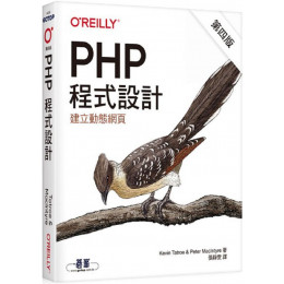 PHP程式設計(第四版) 歐萊禮Kevin Tatroe/Peter MacIntyre 七成新 G-6973