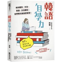 韓語自學力:給你觀念、方法、資源、文法筆記,自學韓文就這麼容易! EZ叢書館阿敏 七成新 G-7058