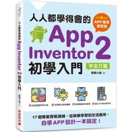 人人都學得會的App Inventor 2初學入門(附APP專案範例檔)17個專案實戰演練,從娛樂學習到生活應用,自學APP設計一本搞定! 財經傳訊贊贊小屋 七成新 G-7093