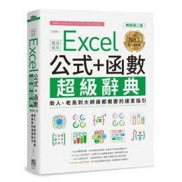 Excel 公式+函數職場專用超級辭典【暢銷第二版】:新人、老鳥到大師級都需要的速查指引 PCuSER電腦人文化王國勝 七成新 G-7102