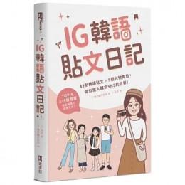 IG韓語貼文日記 EZ叢書館 地方韓文水水 七成新 G-7216