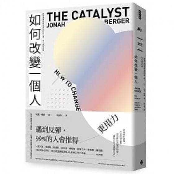 如何改變一個人:華頓商學院教你消除抗拒心理,從心擁抱改變 The Catalyst: How to Change Anyone's Mind 時報出版 約拿.博格 七成新 G-7219