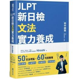 JLPT新日檢文法實力養成:初中級篇(內附模擬試題+詳解) EZ叢書館Hiroshi 七成新 G-7306