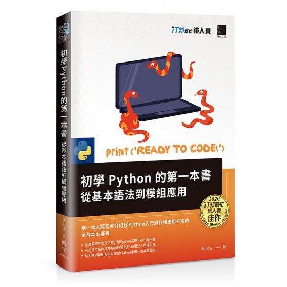 初學Python的第一本書: 從基本語法到模組應用 博碩文化股份有限公司林志瑜 七成新 G-7412