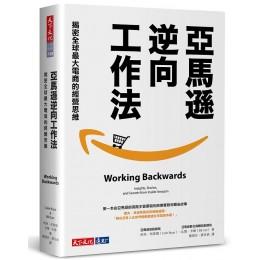 亞馬遜逆向工作法: 揭密全球最大電商的經營思維 Working Backwards: Insights, Stories, and Secrets from Inside Amazon 遠見天下文化出版股份有限公司柯林.布萊爾/ 比爾.卡爾 七成新 G-7406