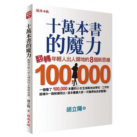 十萬本書的魔力: 翻轉年輕人出人頭地的8個新思維 經濟日報股份有限公司胡立陽 七成新 G-7410