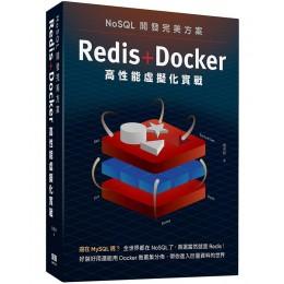 NoSQL開發完美方案: Redis+Docker高性能虛擬化實戰 深智數位股份有限公司高洪岩 七成新 G-7413